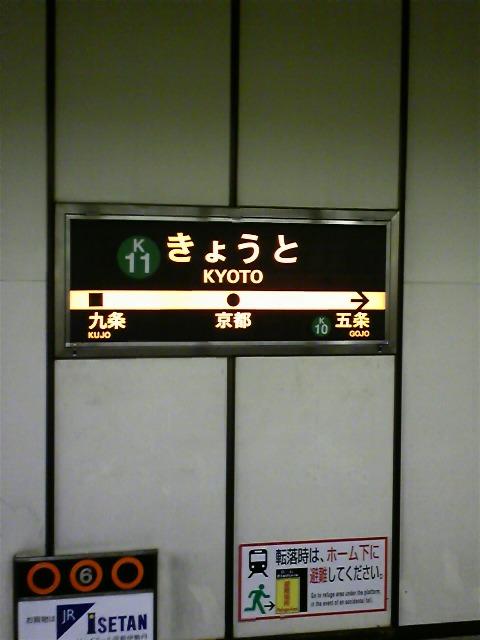 久しぶりの京都市営地下鉄
